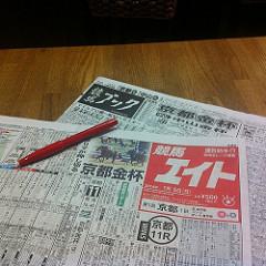 競馬新聞、エイト、競馬ブック.jpg